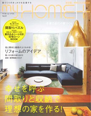 MyHome+Vol.31-2013